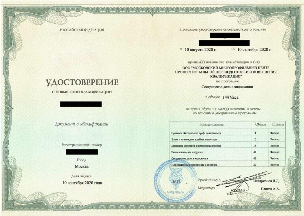 Удостоверение о повышении квалификации Сестринское дело в эндоскопии